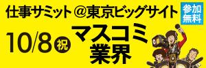 banner_summit2018