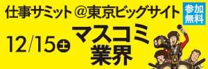 banner_summit_201812