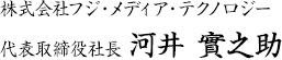 株式会社フジ・メディア・テクノロジー 代表取締役社長 河井 實之助
